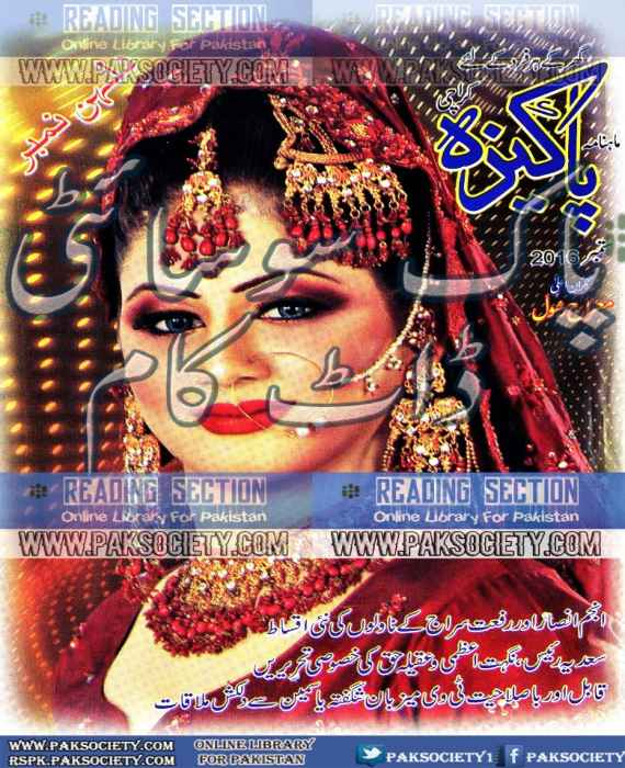 Pakeezah Digest September 2016
