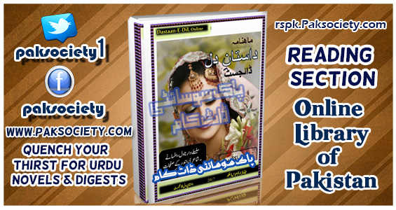 Dastan E Dil Digest October and November 2017