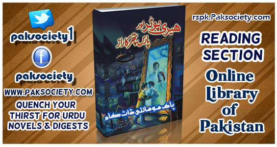 Harry Potter Aur Paras Pathar Ka Raaz By Moazzam Javed Bukhari
